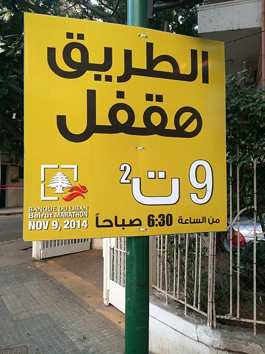 Beirut_Marathon_Skilt_IMG_2227.jpg